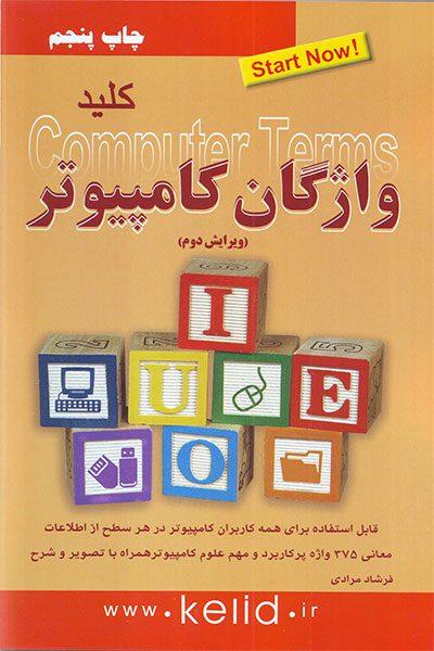 کتاب کلید واژگان کامپیوتر