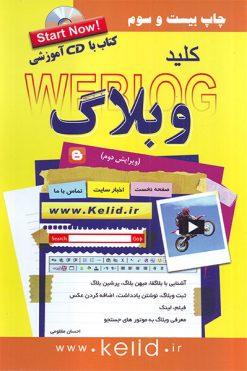 کتاب کلید وبلاگ همراه با CD آموزشی