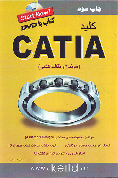 کتاب کلید Catia مونتاژ و نقشه کشی