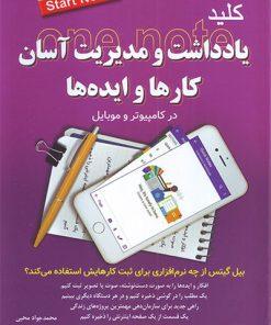 کتاب کلید یادداشت و مدیریت آسان کارها و ایده ها ONeNote