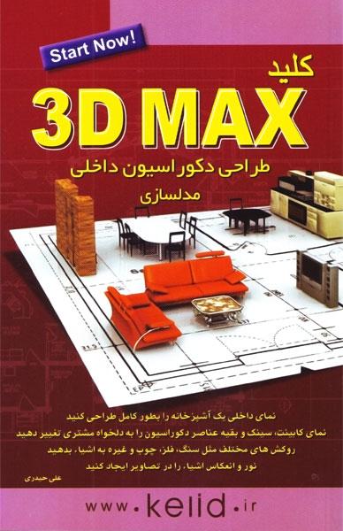 کتاب کلید ۳DMAX طراحی دکوراسیون داخلی مدلسازی