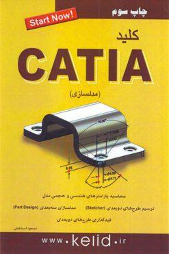کتاب کلید catia مدل سازی