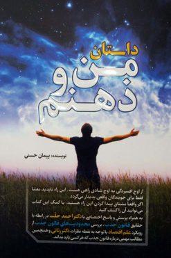 کتاب داستان من و ذهنم