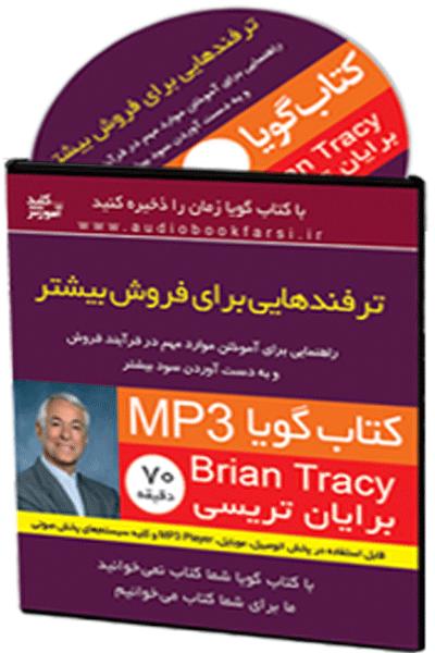 کتاب صوتی ترفندهایی برای فروش بیشتر