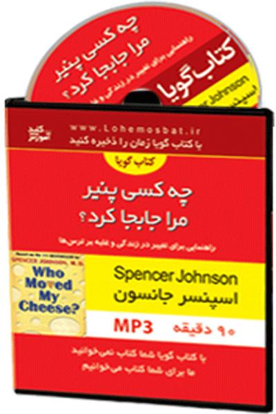کتاب صوتی چه کسی پنیر مرا جابه جا کرد