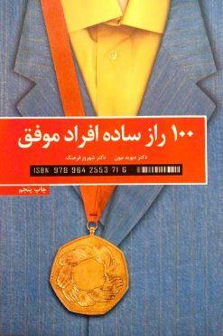 کتاب ۱۰۰ راز ساده افراد موفق
