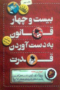 کتاب بیست و چهار قانون به دست آوردن قدرت
