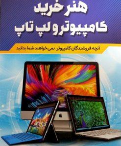 کتاب هنر خرید کامپیوتر و لپ تاپ