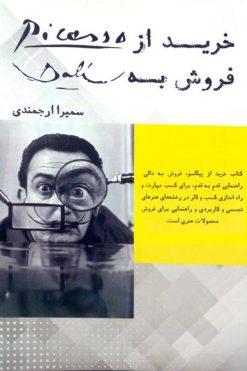 کتاب خرید از پیکاسو فروش به دالی