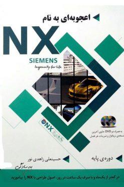 کتاب اعجوبه ای به نام NX