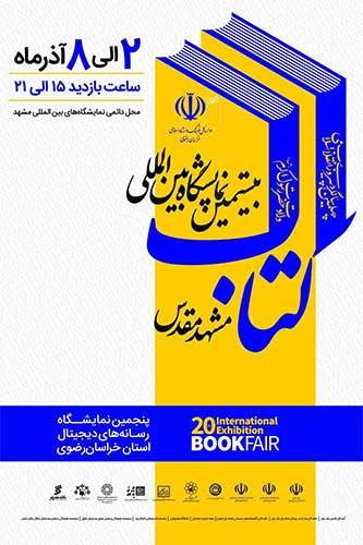 کلید آموزش در نمایشگاه کتاب مشهد