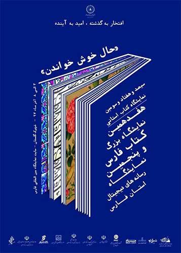 کلید آموزش در نمایشگاه کتاب شیراز