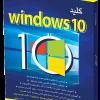 کتاب کلید ویندوز windows 10