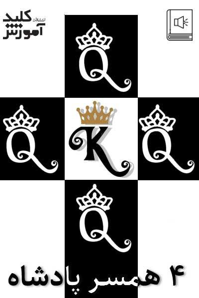 داستان صوتی 4 همسر پادشاه