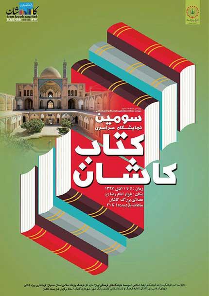 نمایشگاه کتاب کاشان