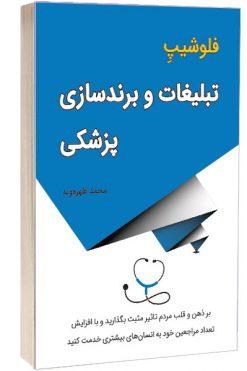 کتاب فلوشیپ تبلیغات و برندسازی پزشکی
