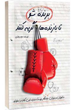 کتاب برنده شو تا بازنده ها گریه کنند