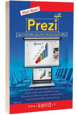 کتاب کلید Prezi