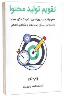 کتاب تقویم تولید محتوا