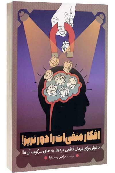 کتاب افکار منفی ات را دور نریز