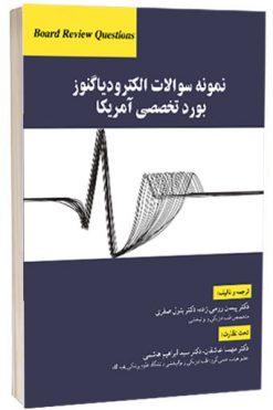 کتاب نمونه سؤالات الکترودیاگنوز بورد تخصصی آمریکا
