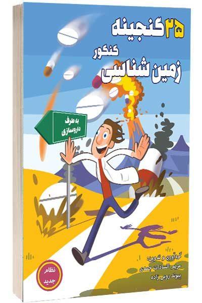 کتاب 25 گنجینه کنکور زمین شناسی