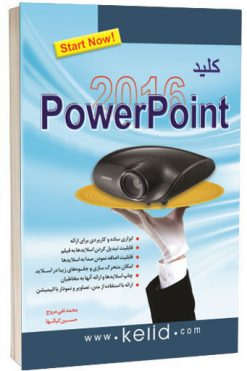 کلید powerpoint 2016