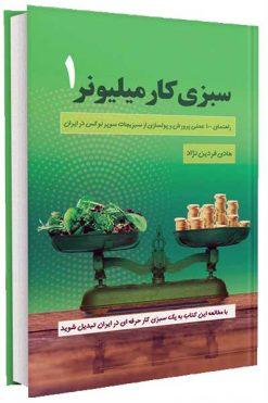کتاب سبزی کار میلیونر 1