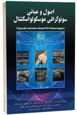 کتاب اصول و مبانی سونوگرافی موسکولواسکلتال